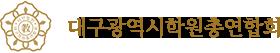 대구광역시학원총연합회